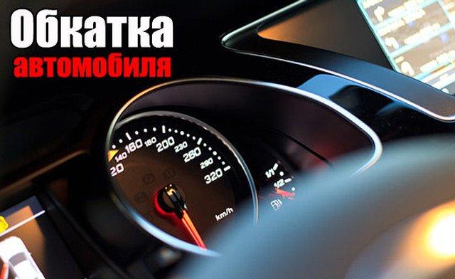 Правила обкатки нового автомобиля