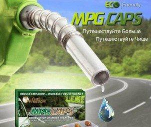 Присадки в топливо в виде таблеток MPG-CAPs