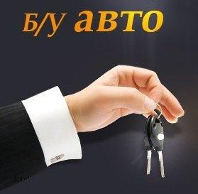 Способы покупки подержанного автомобиля