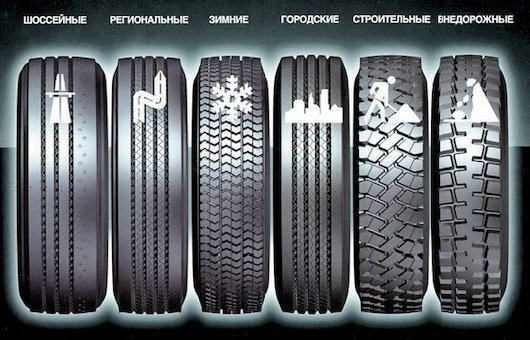Какие бывают грузовые шины