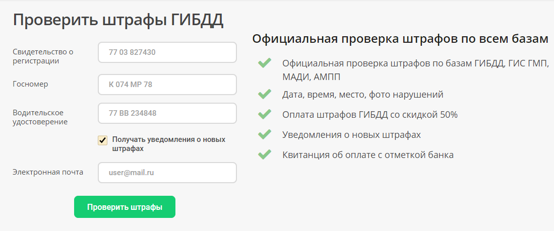 """Онлайн проверка и оплата штрафов ГИБДД на портале """"Штрафов НЕТ""""."""