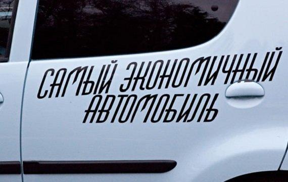 Делаем автомобиль экономичным