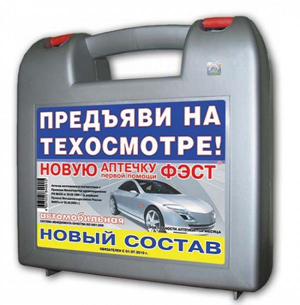 Содержимое автомобильной аптечки