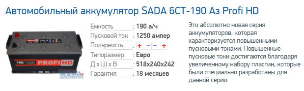 Автомобильный аккумулятор SADA 6СТ-190 Аз Profi HD.