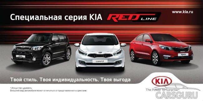 В России начались продажи автомобилей Kia специальной серии Red Line