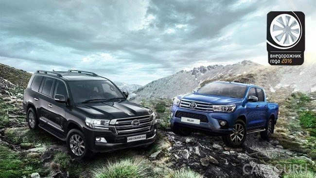 Toyota Land Cruiser 200 и Toyota Hilux признаны лучшими «Внедорожниками Года – 2016»