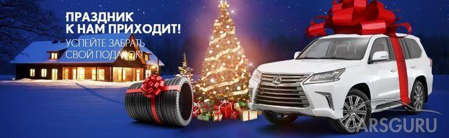 В Лексус — Ясенево новогодние подарки в октябре!