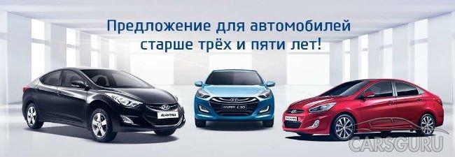 Сэкономь на возрасте своего Hyundai!