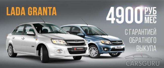 Lada запустила программу обратного выкупа для Granta