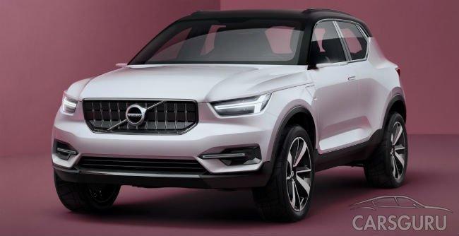 Новый кроссовер от Volvo – XC40 – выйдет в 2018 году