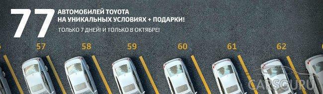 Только 77 автомобилей Toyota!