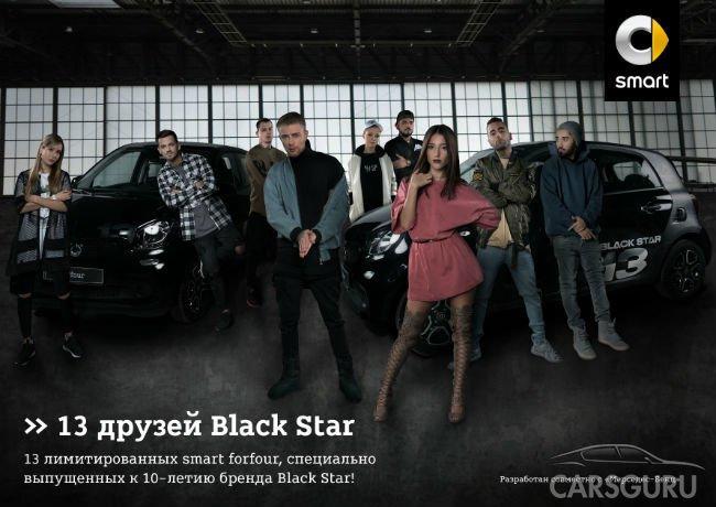 smart выпустил лимитированную серию smart forfour Black Star Edition