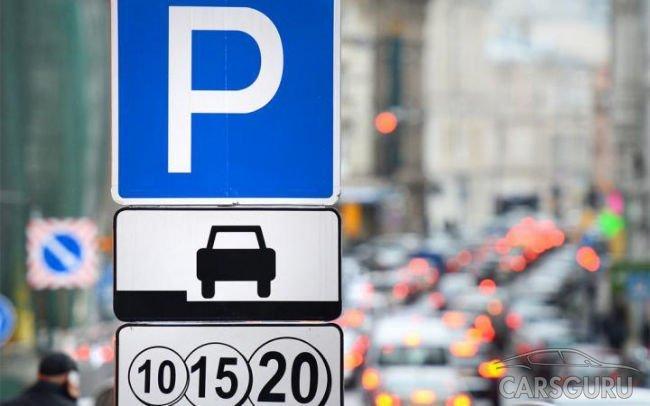Тариф на парковку в центре Москвы поднимается до 200 рублей