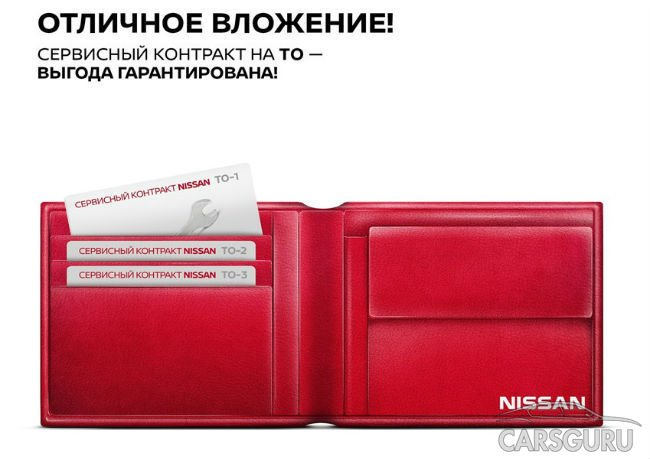 Nissan запускает программу «Сервисный контракт»