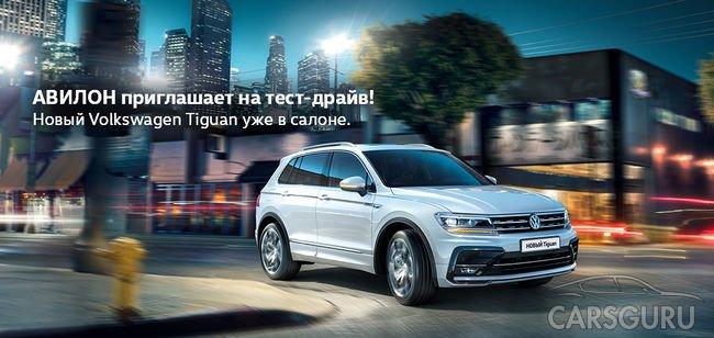 Новый Volkswagen Tiguan. Уже в АВИЛОНЕ!