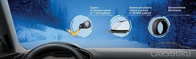 Комплекс выгодных зимних предложений для Audi