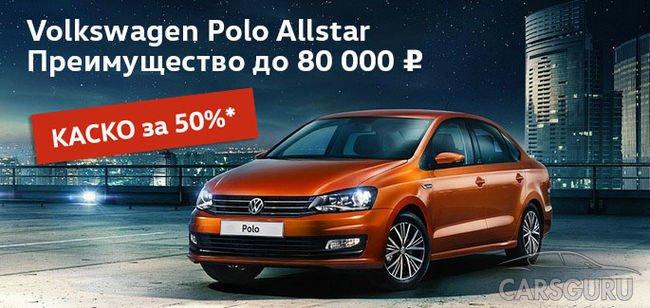 Мечтали о Volkswagen Polo? Время пришло!