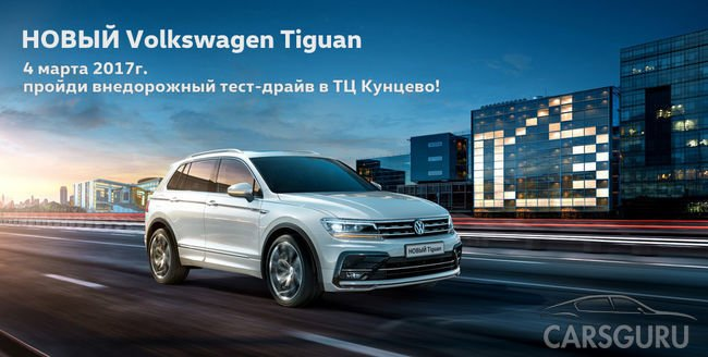 Презентация НОВОГО Volkswagen Tiguan в ТЦ Кунцево!
