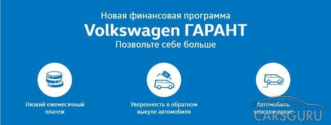 Кредит Volkswagen ГАРАНТ – позвольте себе больше!