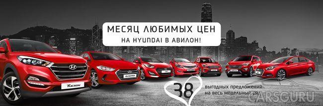 Месяц любимых цен на модельный ряд Hyundai в АВИЛОНЕ!
