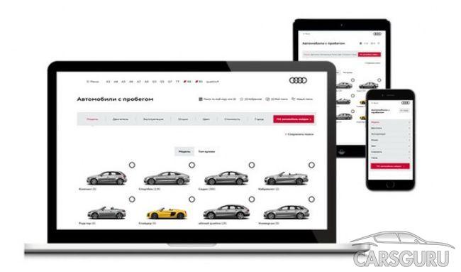 Audi предлагает покупку автомобилей с пробегом со своего портала