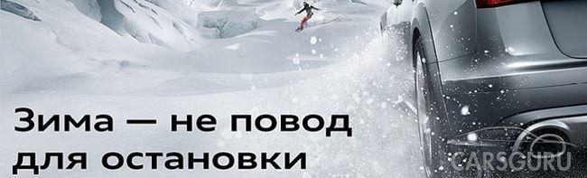 Зима – не повод для остановки