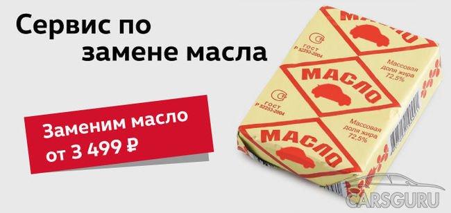 Замена масла по фиксированной цене в «Автоцентр Сити – Каширка»