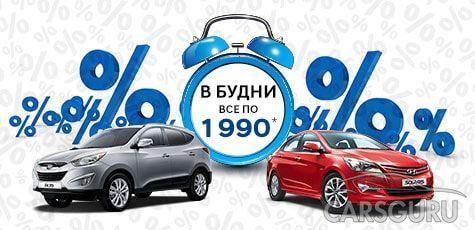 В АВИЛОНЕ в будни все по 1990 рублей*!