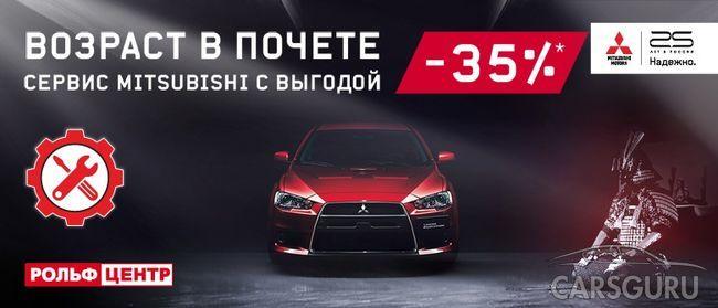 Возраст в почете! Выгода 35% на сервис Mitsubishi