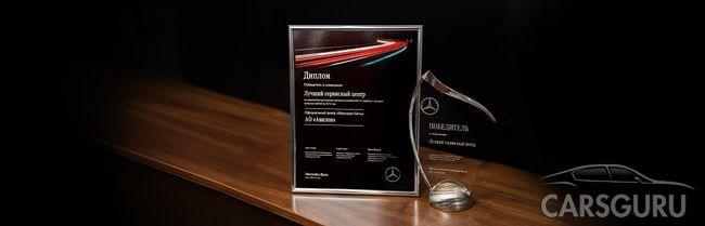 АВИЛОН «Мерседес-Бенц» — Лучший Дилер 2016 года по Сервису