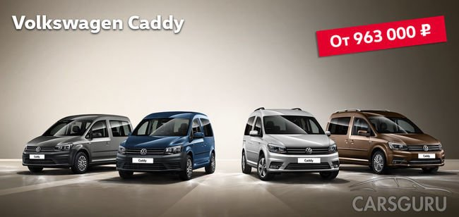 Volkswagen Caddy. Великолепная четверка в «Автоцентр Сити — Каширка»!