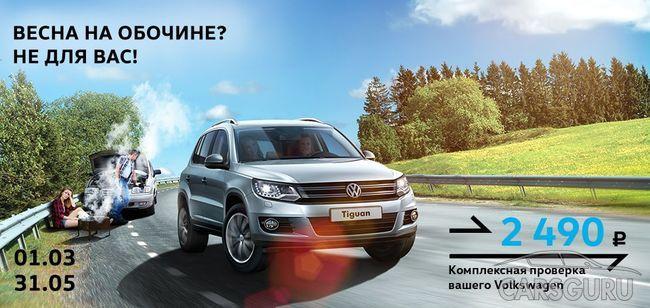 Весна на обочине? Только не для Вашего Volkswagen!
