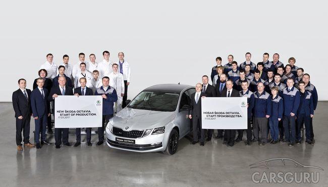 Сегодня стартует производство новой SKODA OCTAVIA в Нижнем Новгороде