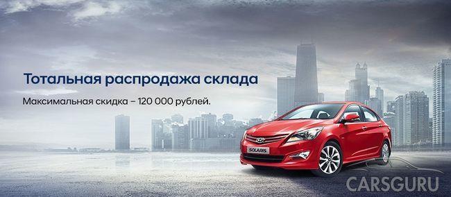 В АКРОС Solaris со скидкой до 120 000 рублей!