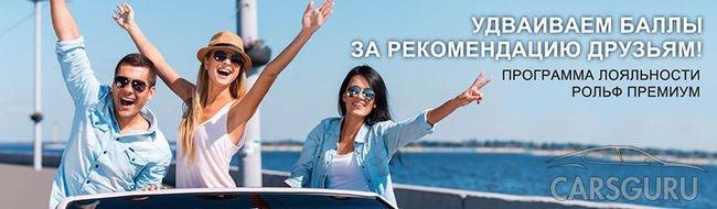 РОЛЬФ Ясенево: нас выгодно рекомендовать друзьям!