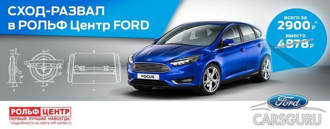 Сход-развал Ford в РОЛЬФ Центр всего за 2900 руб.!