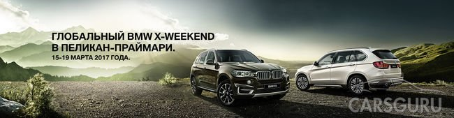 BMW X-Weekend в Пеликан-Праймари