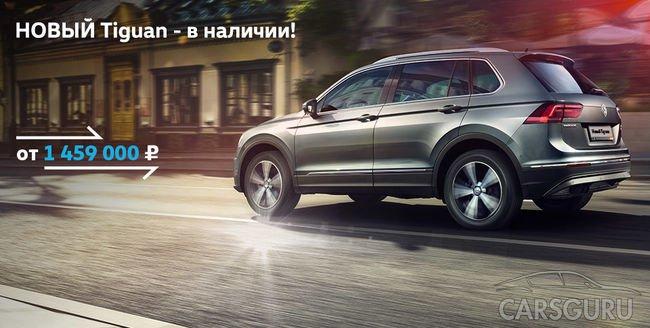Новый Volkswagen Tiguan 2017 в наличии!