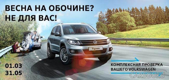 Комплексная проверка вашего Volkswagen в АВИЛОНЕ