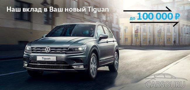 Наш вклад в Ваш новый Volkswagen Tiguan!