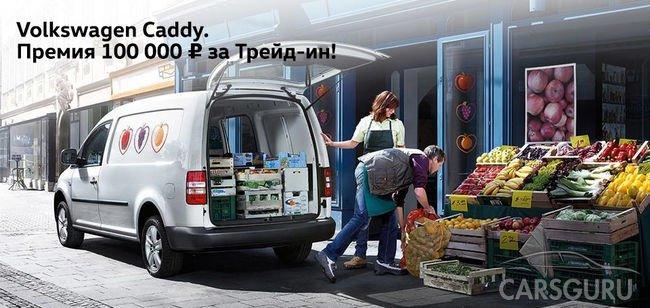 Volkswagen Caddy. Премия 100 000 рублей при покупке в Trade-in!