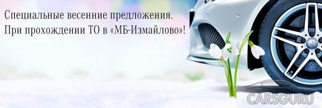 Весенние предложения в МБ-Измайлово