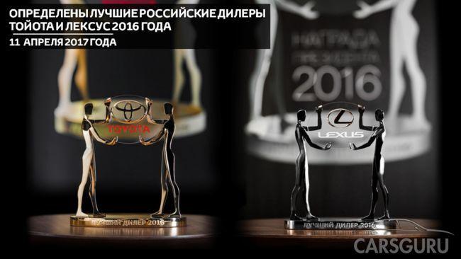 Определены лучшие российские дилеры Тойота и Лексус 2016 года