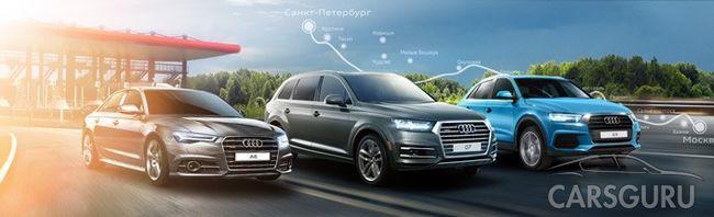 Зеленый свет для Audi. Свободная дорога на Север