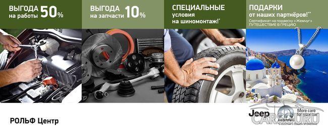 Сервис Jeep в РОЛЬФ Центр. 6 беспрецедентных предложений!