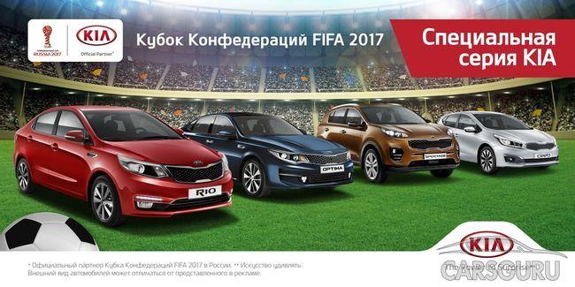 KIA предлагает поклонникам футбола специальные серии автомобилей FCC 2017