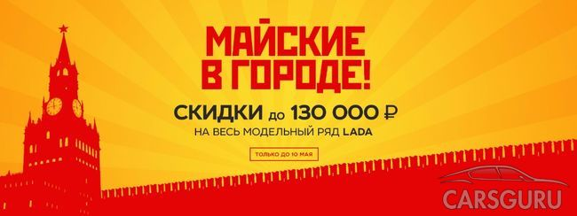 Майские в городе! Выгода до 130 000 рублей в ТЕХИНКОМ