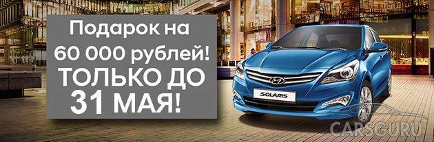 При покупке Solaris «ДОП» в подарок!