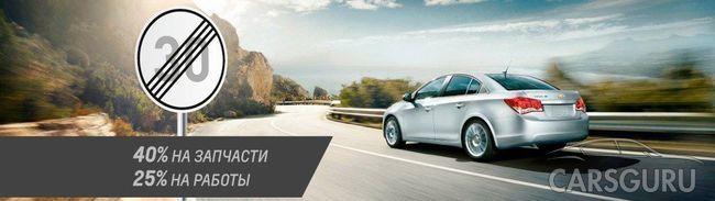 Рассрочка 0% + скидки до 40% на ремонт Chevrolet и Opel в Автоцентр СИТИ!