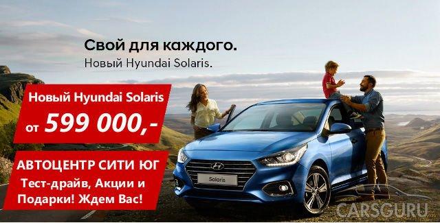 Hyundai Solaris 2017 в новом кузове всего от 599 000 р. в Автоцентр Сити Юг!